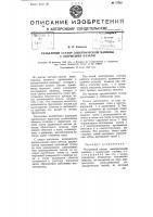Патент 75563 Разъемный статор электрической машины с закрытыми пазами