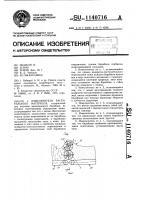Патент 1140716 Измельчитель растительного материала