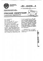 Патент 1212743 Внутренний центратор для сборки и сварки