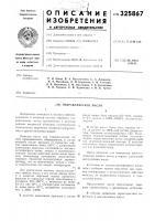 Патент 325867 Гидравлическое масло