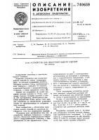 Патент 740659 Устройство для поштучной выдачи изделий из стопы