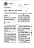 Патент 1738347 Устройство для измельчения
