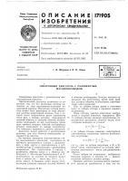 Патент 171905 Синхронный двигатель с разомкнутым магнитопроводом