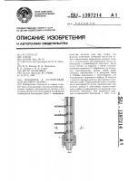 Патент 1397214 Мундштук к устройствам для дуговой сварки
