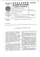 Патент 745720 Координатный чертежный прибор