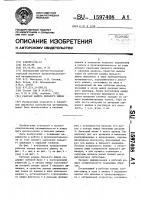 Патент 1597408 Рабочая камера пильного джина