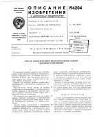 Патент 194204 Способ односторонней многопроходной сварки стыковых соединений