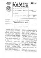Патент 801753 Способ передачи сигнала