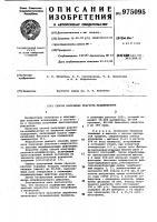 Патент 975095 Способ получения реагента-модификатора