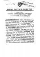 Патент 35907 Устройство для устранения искажений при приеме