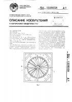 Патент 1339358 Регенеративный теплообменник