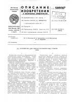 Патент 588087 Устройство для сварки неповоротных стыков труб
