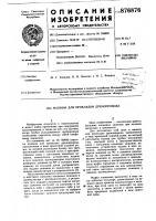 Патент 876876 Машина для прокладки дренопровода