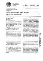 Патент 1585521 Устройство для фрезерования торфяной залежи