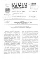 Патент 543130 Устройство для формирования амплитудномодулированных колебаний
