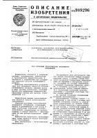 Патент 989296 Роторный теплообменник воздушного охлаждения