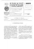 Патент 458272 Испарительная горелка