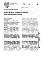 Патент 1056111 Способ вертикального сейсмического профилирования