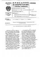 Патент 653068 Стенд для сборки и сварки изделий