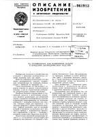 Патент 961913 Роликоопора для поперечной подачи и вращения цилиндрических изделий