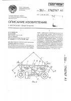 Патент 1762767 Мостовой агрегат для сельскохозяйственных работ
