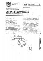 Патент 1356227 Радиопередатчик