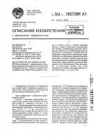 Патент 1827289 Устройство для измельчения