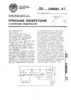 Патент 1246381 Устройство управления телефонного компандера