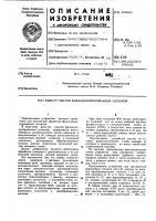Патент 433621 Фильтр сжатия фазоманипулированных сигналов
