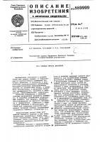 Патент 889999 Клапан сброса давления