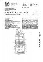 Патент 1662414 Устройство для измельчения материала