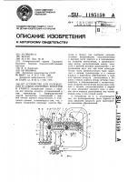 Патент 1195159 Устройство для охлаждения и сушки кормовых брикетов и гранул