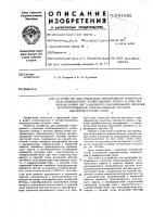 Патент 581585 Устройство для индикации неисправного усилителя необслуживаемого усилительного пункта и участка обрыва линии дистанционного параллельного питания четырехпроводной многоканальной системы высокочастотной связи