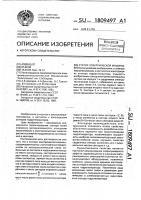 Патент 1809497 Статор электрической машины