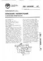 Патент 1415458 Устройство для автоматического набора номера