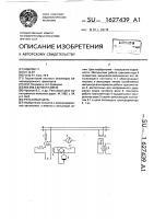 Патент 1627439 Рельсовая цепь