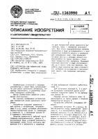 Патент 1563990 Устройство для поперечной резки рулонного материала