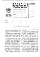 Патент 335055 Устройство для дуговой сварки