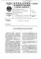 Патент 703908 Согласующее устройство для передачи псевдослучайных последовательностей