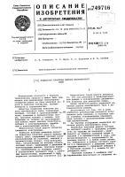 Патент 749716 Подвесная канатная дорога маятникового типа