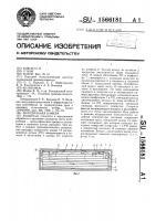 Патент 1566181 Холодильная камера