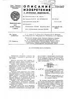 Патент 721547 Проточная часть турбины