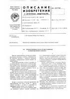 Патент 265760 Приспособление для нагрузки нажимных валиков вытяжного прибора