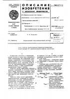 Патент 903711 Способ тарирования гидрометрических сооружений на гидромелиоративных системах