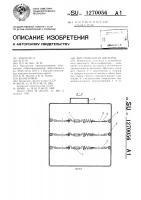 Патент 1270056 Автомобильная цистерна