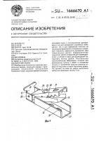 Патент 1666670 Висячий замок