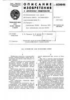 Патент 858646 Устройство для отделения семян