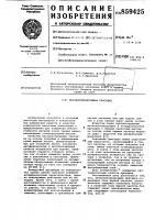 Патент 859425 Металлоплакирующая присадка