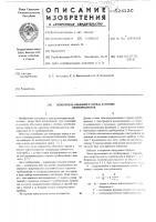 Патент 524130 Измеритель объемного заряда в потоке нефтепродуктов