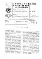 Патент 268783 Патент ссср  268783